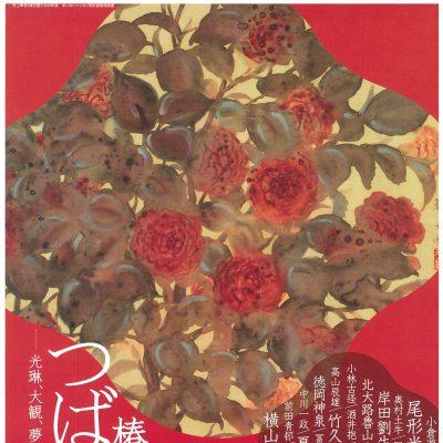 椿絵名品展 つばき咲く -光琳、大観、夢二など-