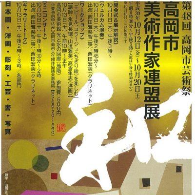第48回高岡市芸術祭 高岡市美術作家連盟展