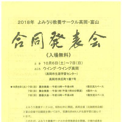 2018年よみうり教養サークル高岡・富山 合同発表会