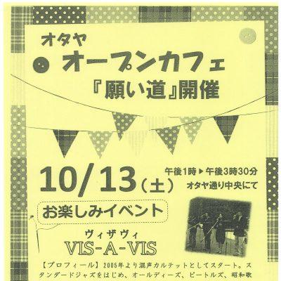 オタヤ オープンカフェ『願い道』(10/13開催)