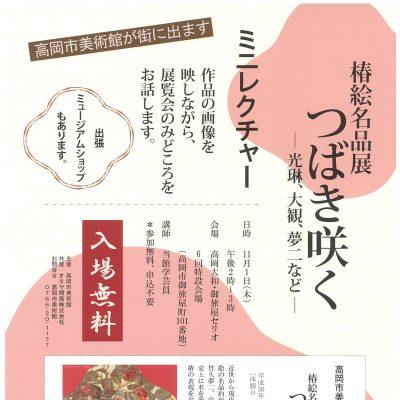 高岡市美術館が街に出ます 椿絵名作展 つばき咲く ミニレクチャー