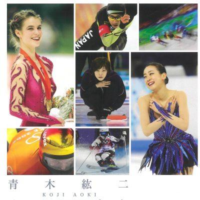 青木紘二 冬季オリンピック報道の世界~1984サラエボから・・・
