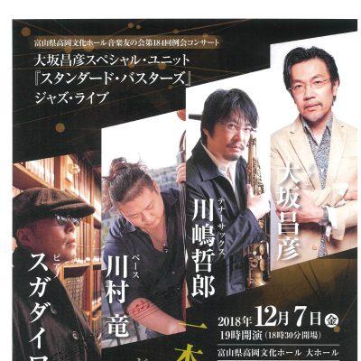大坂昌彦スペシャル・ユニット『スタンダード・バスターズ』ジャズ・ライブ