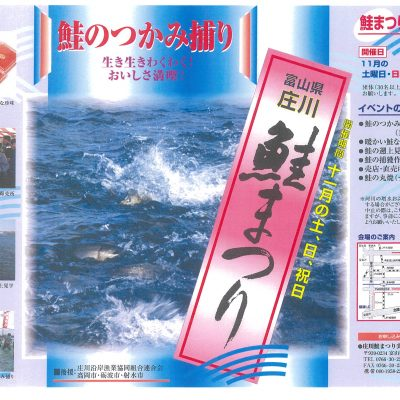 富山県庄川鮭まつり(11月中の土・日・祝開催)