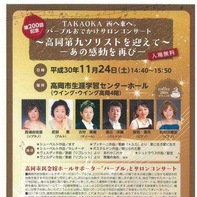 第200回記念「TAKAOKA 西へ東へ。パープルおでかけコンサート」