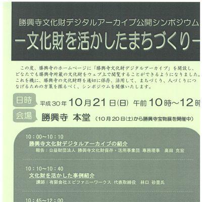 勝興寺文化財デジタルアーカイブ公開シンポジウム-文化財を活かしたまちづくり-