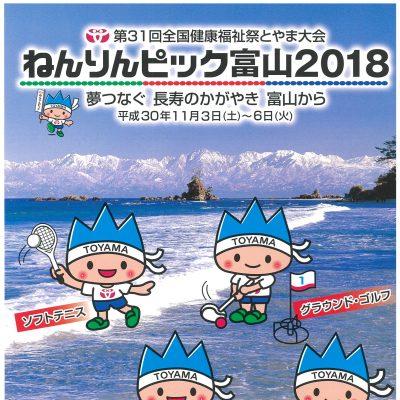 ねんりんぴっく富山2018 高岡市での開催種目について