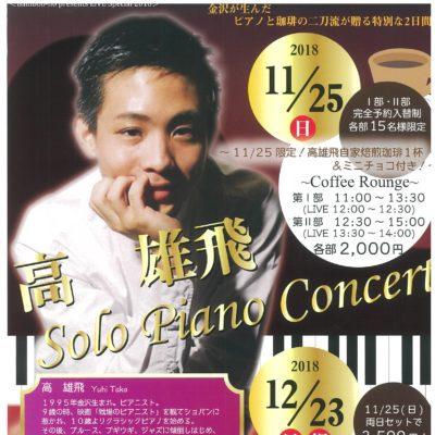 高 雄飛ソロピアノコンサート~Coffee Rounge~