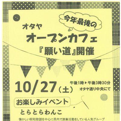 オタヤ オープンカフェ『願い道』(10/27開催・今年最後の開催)