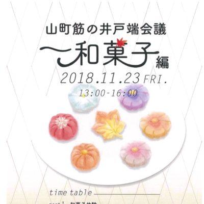 山町筋の井戸端会議 ~和菓子編~