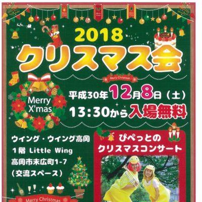 ウイング・ウイング 2018クリスマス会