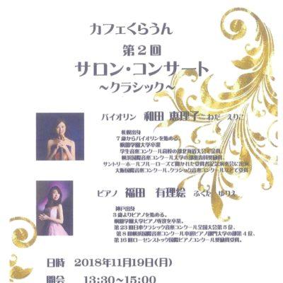 カフェくらうん 第2回サロン・コンサート ~クラシック~