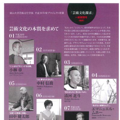 富山大学芸術文化学部 平成30年度プロジェクト授業「芸術文化探求」(全7回)