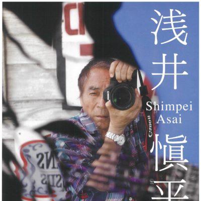 浅井愼平写真展 「HŌBŌ」「星の片隅」より