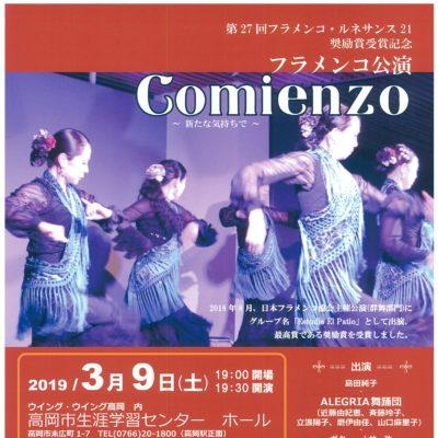 第27回フラメンコ・ルネサンス21奨励賞受賞記念 フラメンコ公演 Comienzo