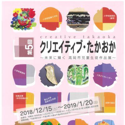 第5回クリエイティブたかおか ~未来に輝く 高岡市児童生徒作品展~