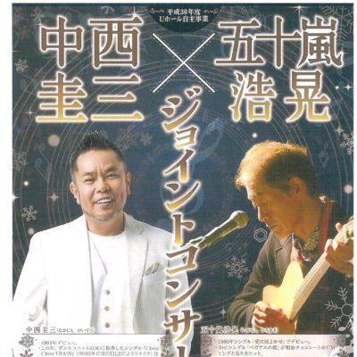 中西圭三 × 五十嵐浩晃 ジョイントコンサート