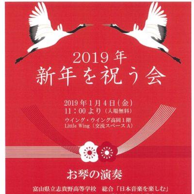 2019年新年を祝う会