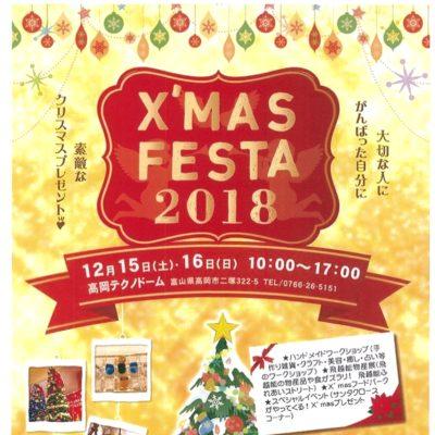 X'MAS FESTA 2018(同時開催 飛越能ふれあいストリート)