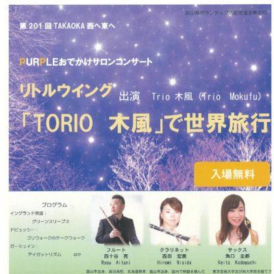 第201回パープルおでかけサロンコンサート 「TRIO 木風」で世界旅行