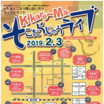 Kikare~Ma そこたらじゅうライブ 2019.2.3