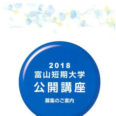 富山短期大学公開講座(ウイング・ウイング高岡開催 全2回)