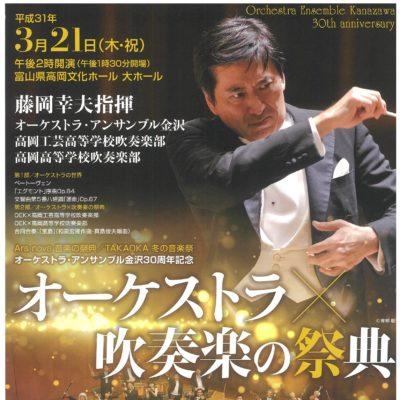 オーケストラ・アンサンブル金沢30周年記念 オーケストラ×吹奏楽の祭典