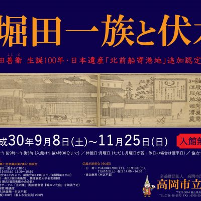 企画展 「堀田一族と伏木」