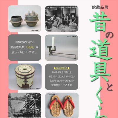 高岡市立博物館 館蔵品展「昔の道具とくらし」