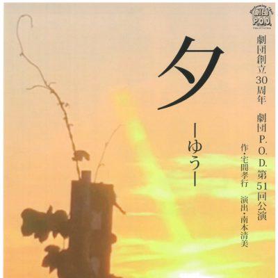"""劇団創立30周年 劇団P.O.D.第51回公演 """"夕 -ゆう-"""""""