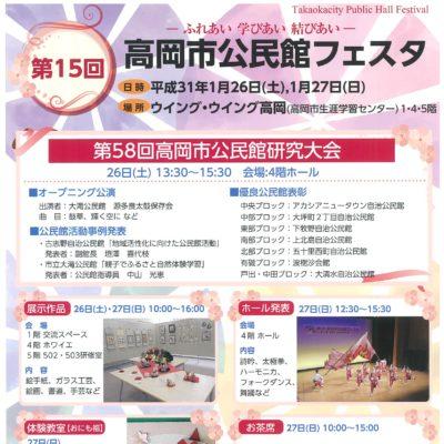 第15回高岡市公民館フェスタ -ふれあい・学びあい・結びあい-