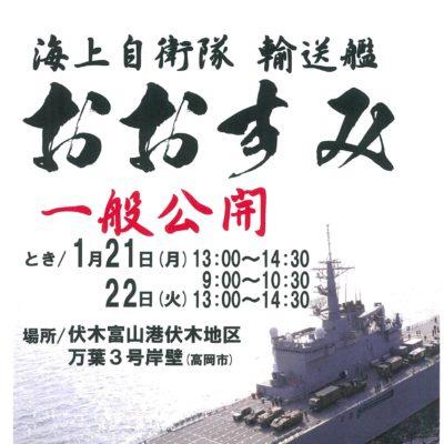 海上自衛隊 輸送艦 おおすみ一般公開