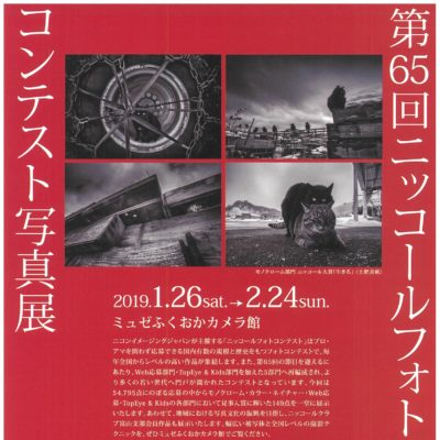 第65回 ニッコールフォトコンテスト写真展
