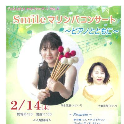 Smile マリンバコンサート~ピアノとともに~