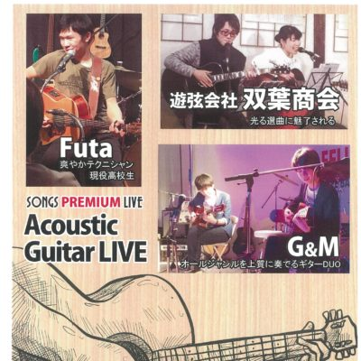SONGS PREMIUM LIVE Acoustic Guitar LIVE