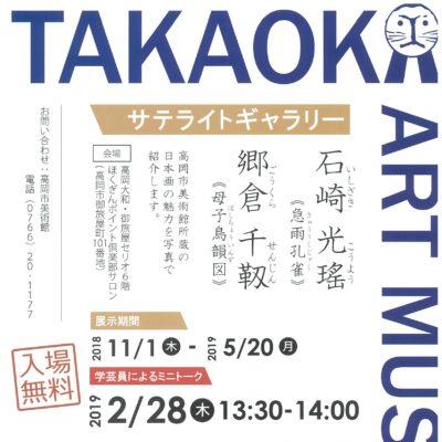 高岡市美術館サテライトギャラリー 学芸員によるミニトーク