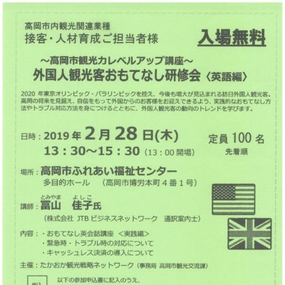~高岡市観光力レベルアップ講座~ 外国人観光客おもてなし研修会<英語編>