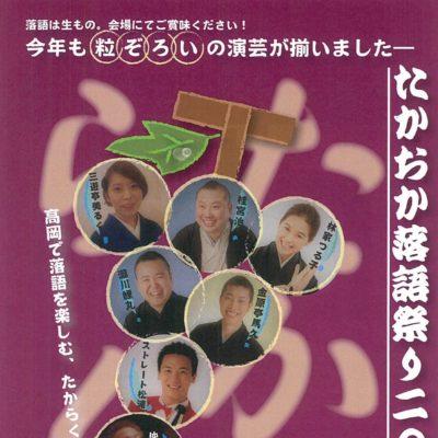 たかおか落語祭り2019