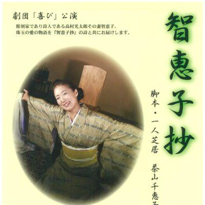 劇団「喜び」公演 智恵子抄