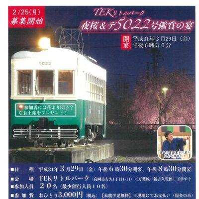 TEKリトルパーク 夜桜&デ5022号鑑賞の宴