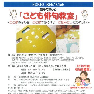 SERIO Kid's Club 親子で楽しむ「こども俳句教室」(7/13)