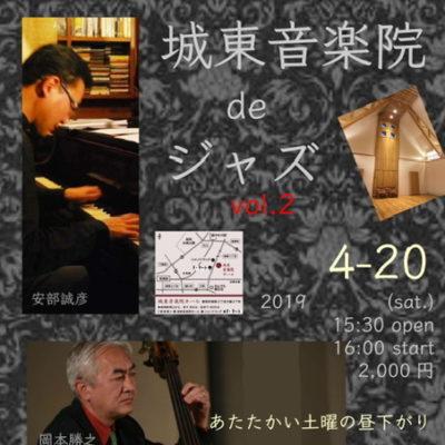 城東音楽院 de ジャズ vol.2