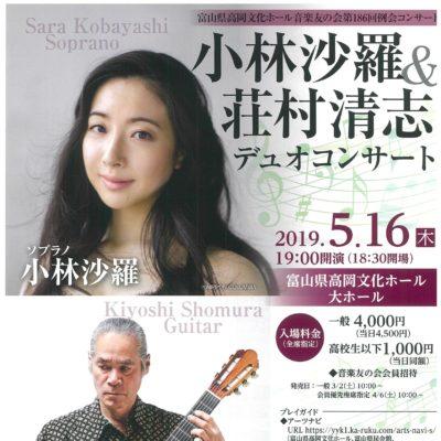 小林沙羅&荘村清志 デュオコンサート