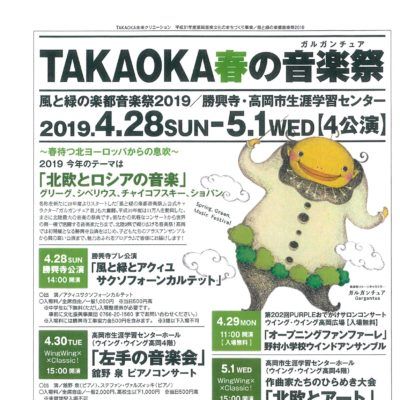 TAKAOKA春の音楽祭 「風と緑とアクィユサクソフォーンカルテット」