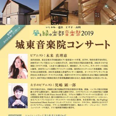 風と緑の楽都音楽祭2019 高岡公演 城東音楽院ピアノコンサート