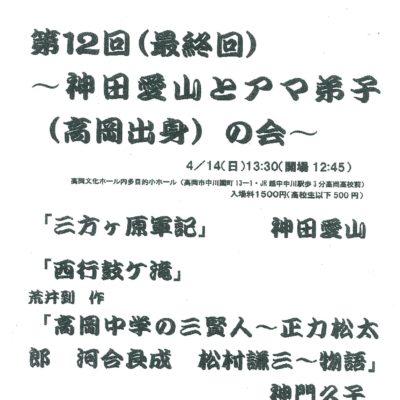 第12回(最終回) ~神田愛山とアマ弟子(高岡出身)の会~