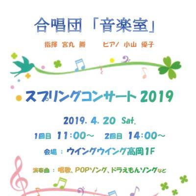 合唱団「音楽室」スプリングコンサート2019