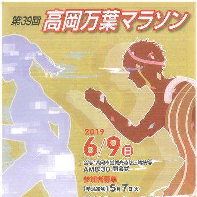 第40回高岡万葉マラソン【2020年(令和2年)開催中止】