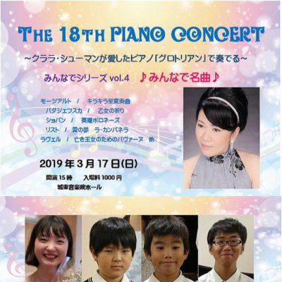 第18回池田真由美 PIANO CONCERT