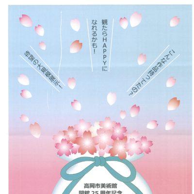 高岡市美術館 開館25周年記念コレクション展 「お祝い福袋」
